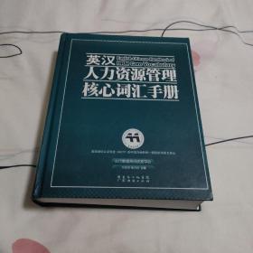 英汉人力资源管理核心词汇手册