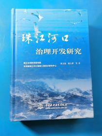 现货:珠江河口治理开发研究