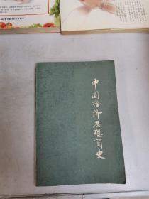 中国经济思想简史中册【满30包邮】