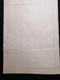 笺纸【红栏七行笺】五十年代左右元书纸19*26.5cm一本估计100页