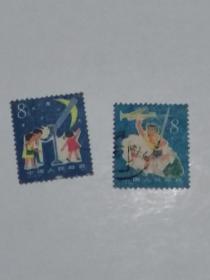 J41邮票,两张