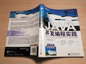JAVA并发编程实践