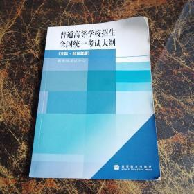 普通高等学校招生全国统一考试大纲(文科2010年版)