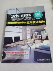 3ds max渲染技术课堂:finalRender 应用技法精粹(全彩)