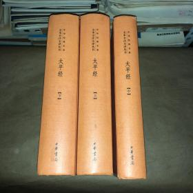 太平经(精装,全三册)--中华经典名著全本全注全译丛书 一版一印