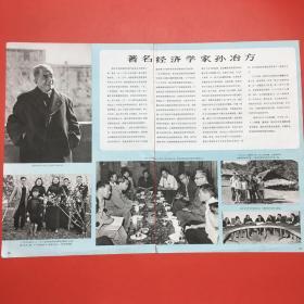 剪报,《人民画报》1983年的插页《著名经济学家孙冶方》