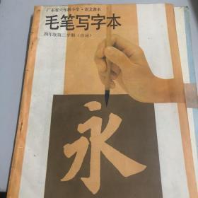广东省六年制小学语文课本 毛笔写字本 四年级第二学期 三年级第一学期(两册合售)