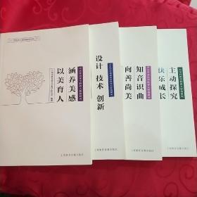 学科育人价值研究文丛(4册合售)