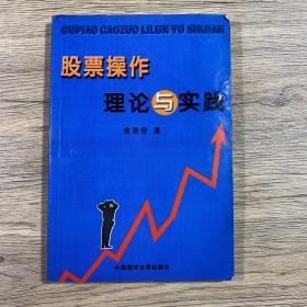 股票操作理论与实践