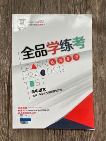 全品学练考教师手册高中语文选修中国古代诗歌散文欣赏