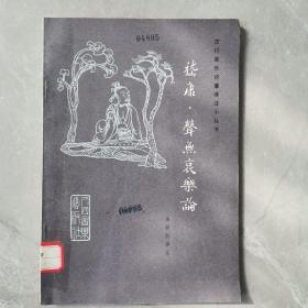 嵇康丶声无哀乐论(全一册)〈1982年北京出版发行〉