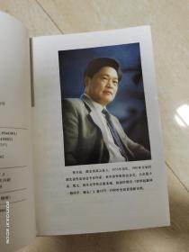 张居正  木兰歌 熊召政签名日期