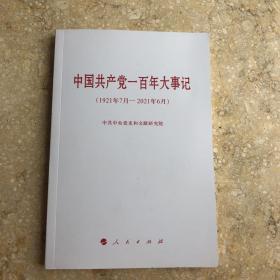 中国共产党一百年大事记 1921年7月一2021年6月
