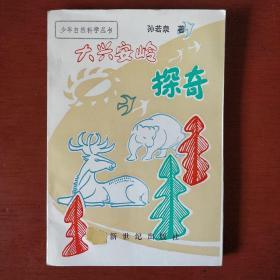 《大兴安岭探奇》少年自然科学丛书 新世纪出版社 插图本 私藏 书品如图.