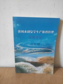 黄河水利安全生产监督管理实用手册