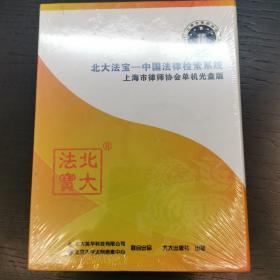 北大法宝——中国法律检索系统 上海市律师协会单机光盘版