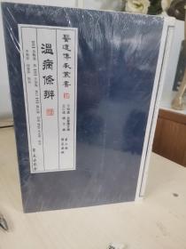 医道传承丛书:温热论·湿热论