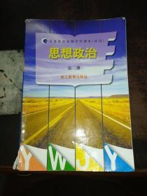 义务教育初级中学课本 试用 思想政治【第三册】