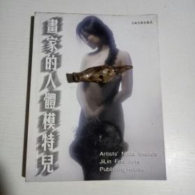 画家的人体模特儿  典藏版(4)