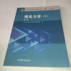 """理論力學(2 第8版)/""""十二五""""普通高等教育本科國家級規劃教材"""