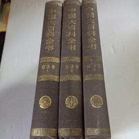 中国大百科全书 经济学1,2,3卷