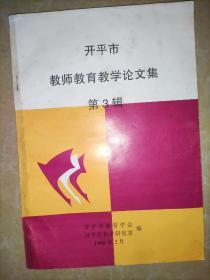 开平市教师教育教学论文集 第3辑