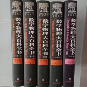 数学物理大百科全书(全5册)    一版一印