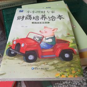 3-6岁小小理财专家 财商培养绘本(共8册)