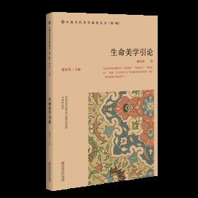 生命美学引论❤ 潘知常 百花洲文艺出版社9787550043329✔正版全新图书籍Book❤