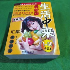生活中来(1-50合订本)
