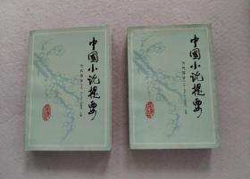 中國小說提要上下(當代部分)