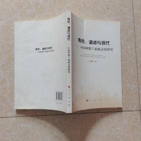 传统、调适与现代——中国伊斯兰家庭文化研究