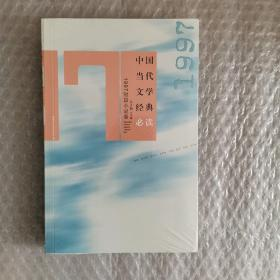 中国当代文学经典必读·1997短篇小说卷