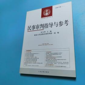 民事审判指导与参考(2017.1总第69辑)/中国审判指导丛书