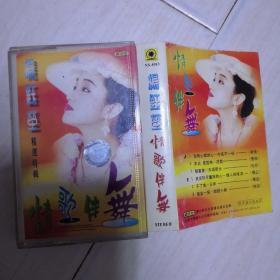 杨钰莹情歌伴舞磁带