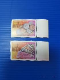 纪271 新台币五十周年纪念邮票 1996年  带边纸  原胶全品