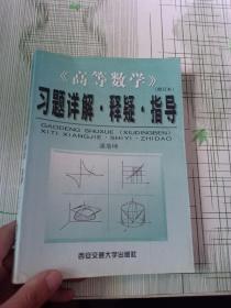 《高等数学》(修订本)习题详解·释疑·指导