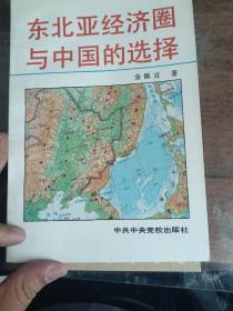 东北亚经济圈与中国的选择