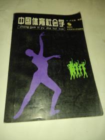 中国体育社会学(作者签名本)
