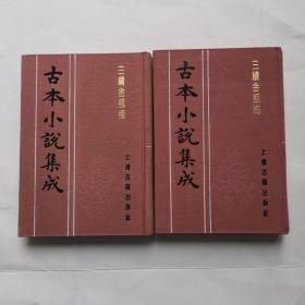 古本小说集成: 三续金瓶梅(全2册)布面精装