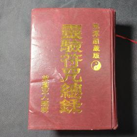 灵验符咒总录(龙潭阁藏版)