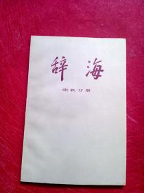 辞海(宗教分册)