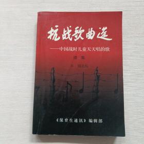 抗战歌曲选-中国战时儿童天天唱的歌(续集)