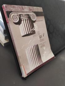 游荡的影子:21世纪外国文学大奖丛书,