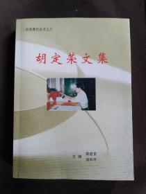 知我澧州丛书之八:胡定荣文集(胡定荣签名本)