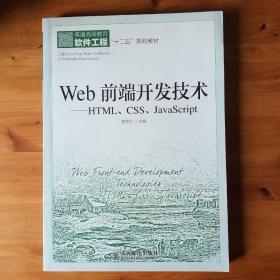 Web前端开发技术:HTML、CSS、JavaScript