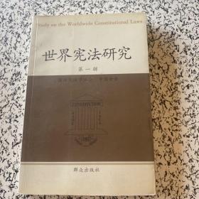 世界宪法研究 第一辑