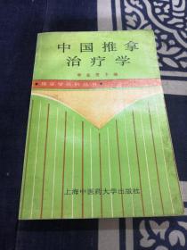 中国推拿治疗学