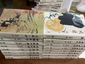金庸武侠小说全集36册明河社(全集12种共36册平装)(影)