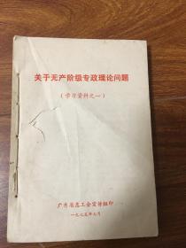 关于无产阶级专政理论问题学习资料1-5册